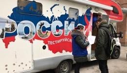 Акция «Россия, тестируйся!» в ГАСУ