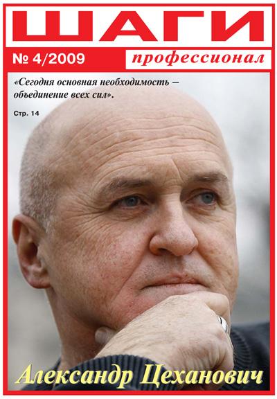 Журнал «Шаги профессионал» № 4, 2009