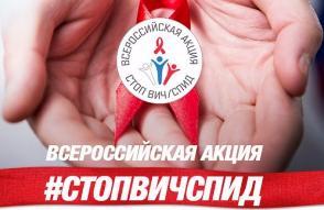 Российским студентам расскажут о профилактике ВИЧ-инфекции