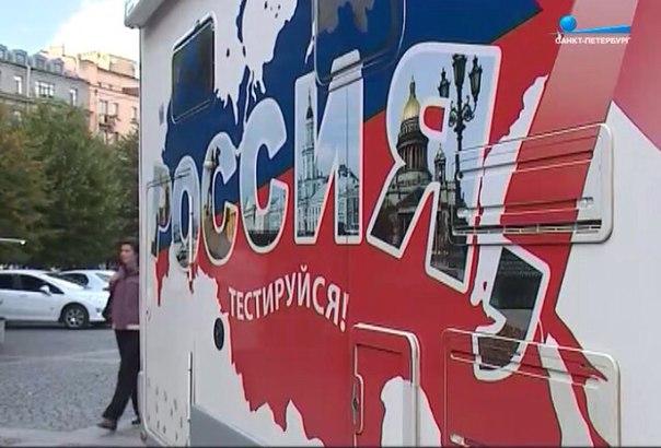 Акция «Россия, тестируйся!» в Пушкине 14 августа 2016 года