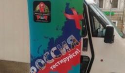 Акция «Россия, тестируйся!» на Большой Московской