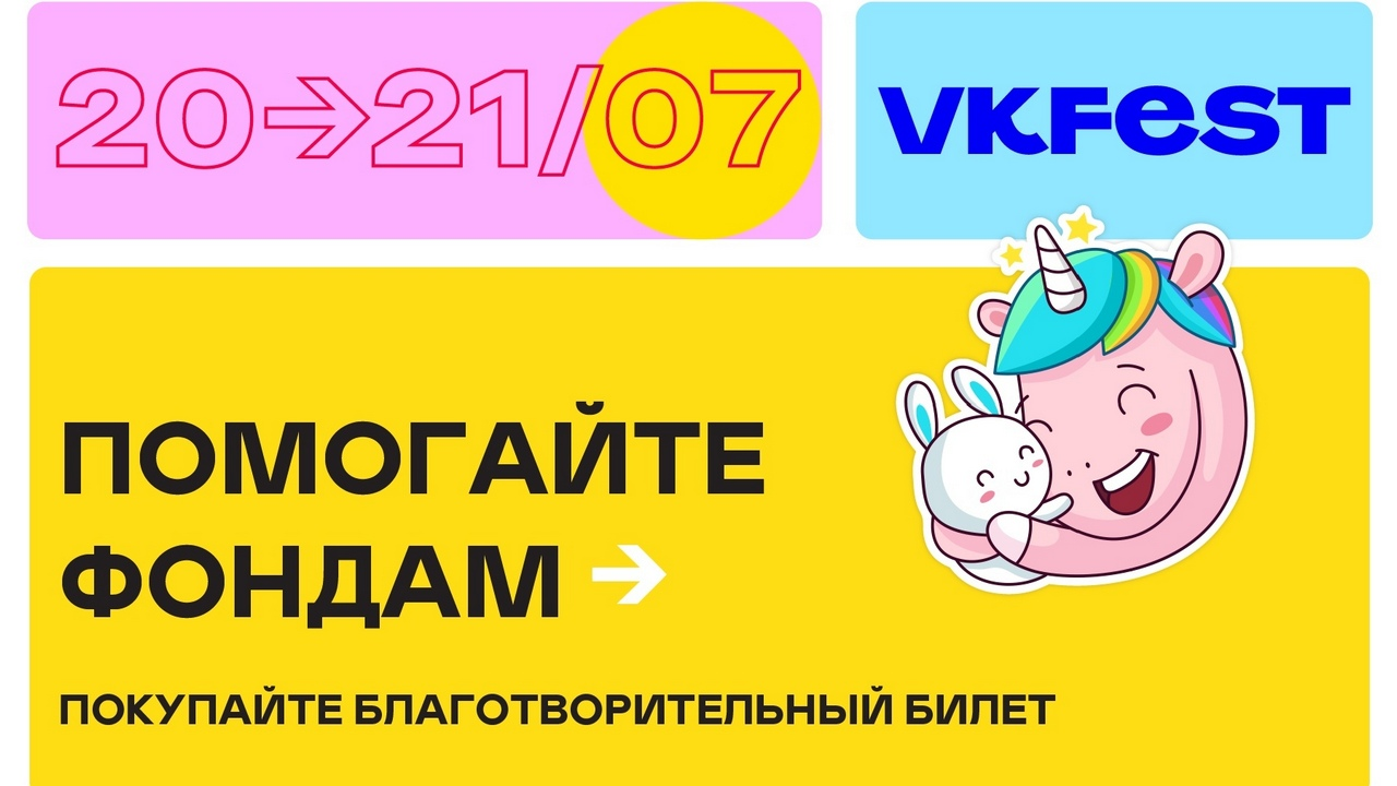 VK Fest 5: поддержите нас!