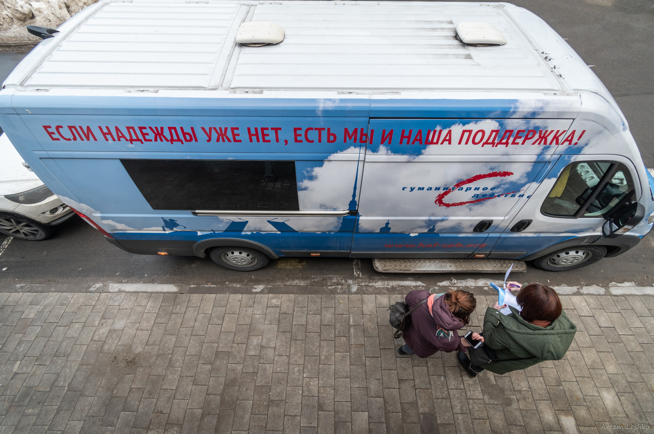 маленький автобус гуманитарное действие
