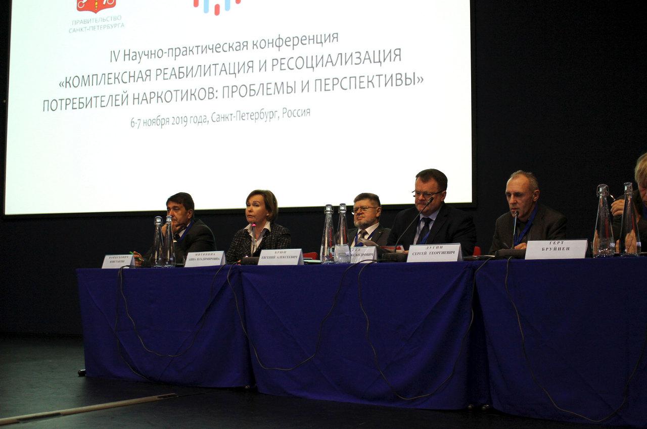 «Комплексная реабилитация и ресоциализация потребителей наркотиков: проблемы и перспективы»