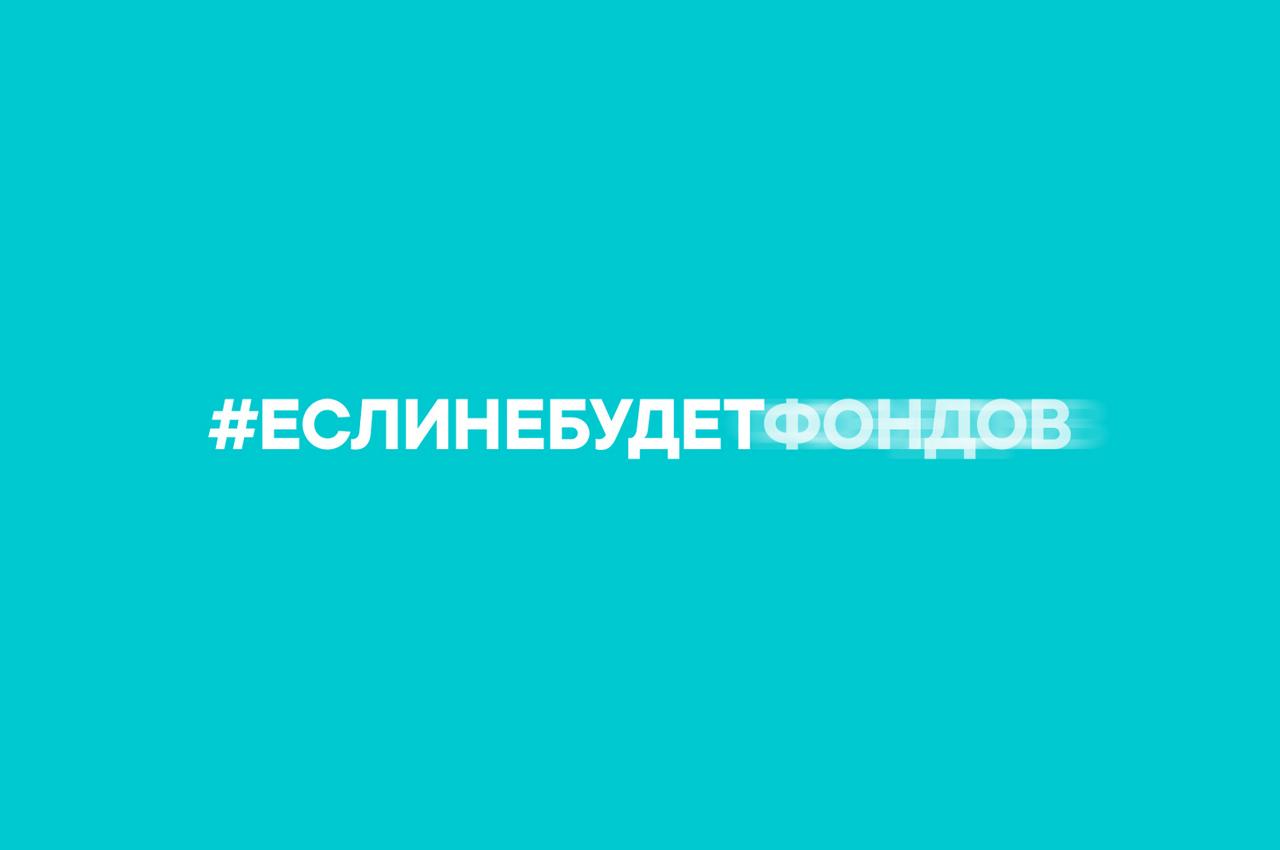 #еслинебудетфондов