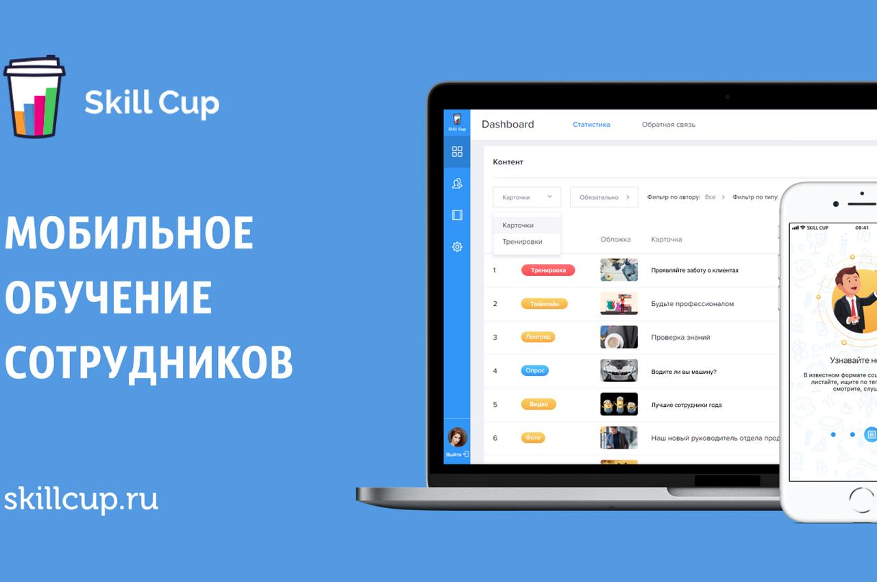 Skill Cup: платформа для обучения сотрудников