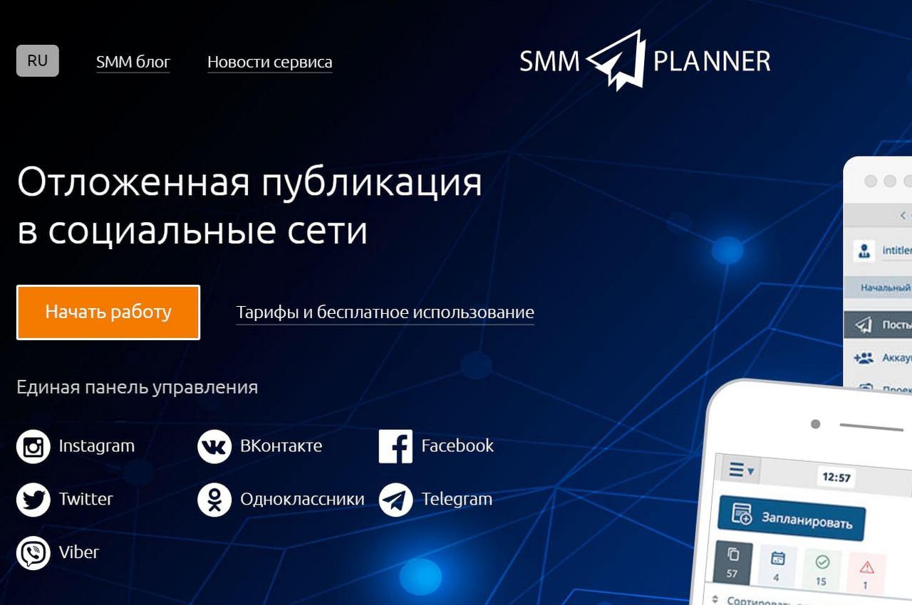 SMM Planner: сервис постинга для социальных сетей