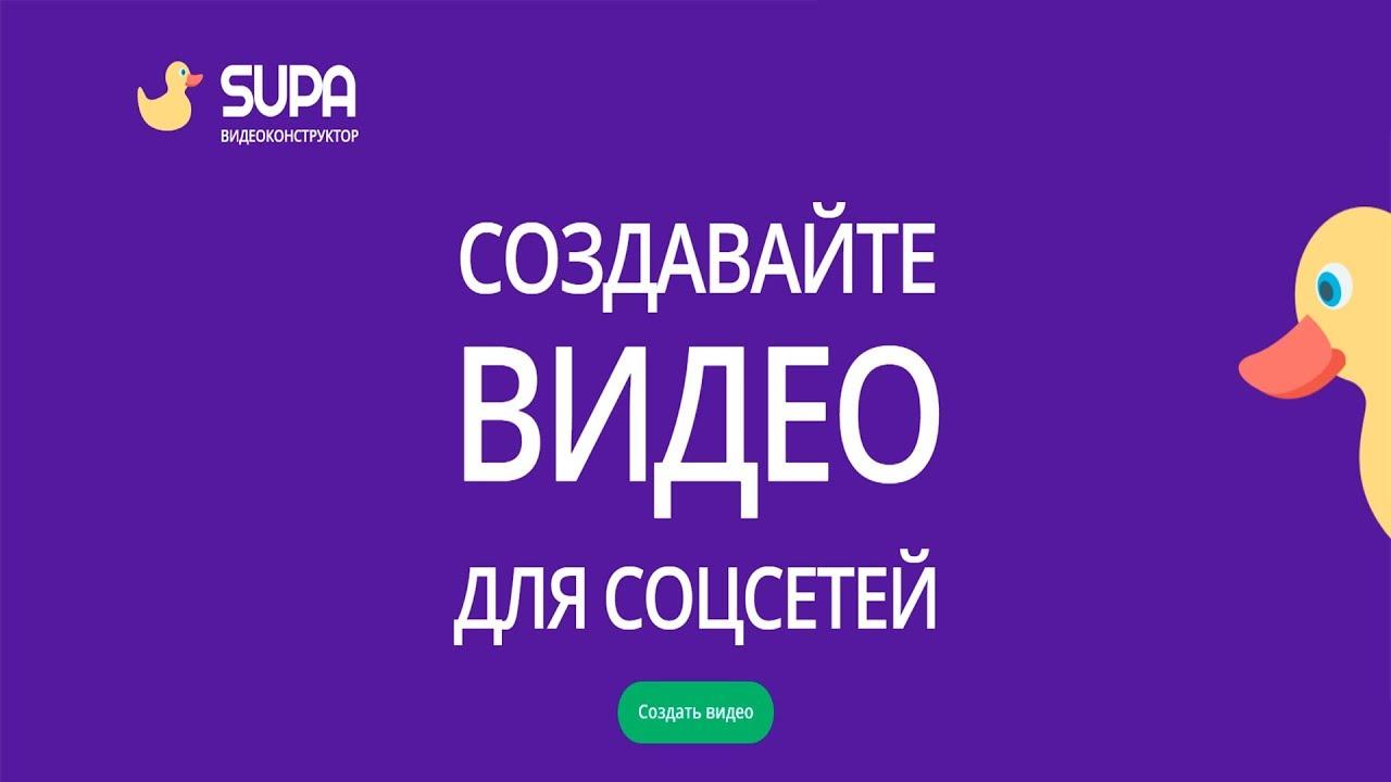 SUPA: сервис для создания видеороликов
