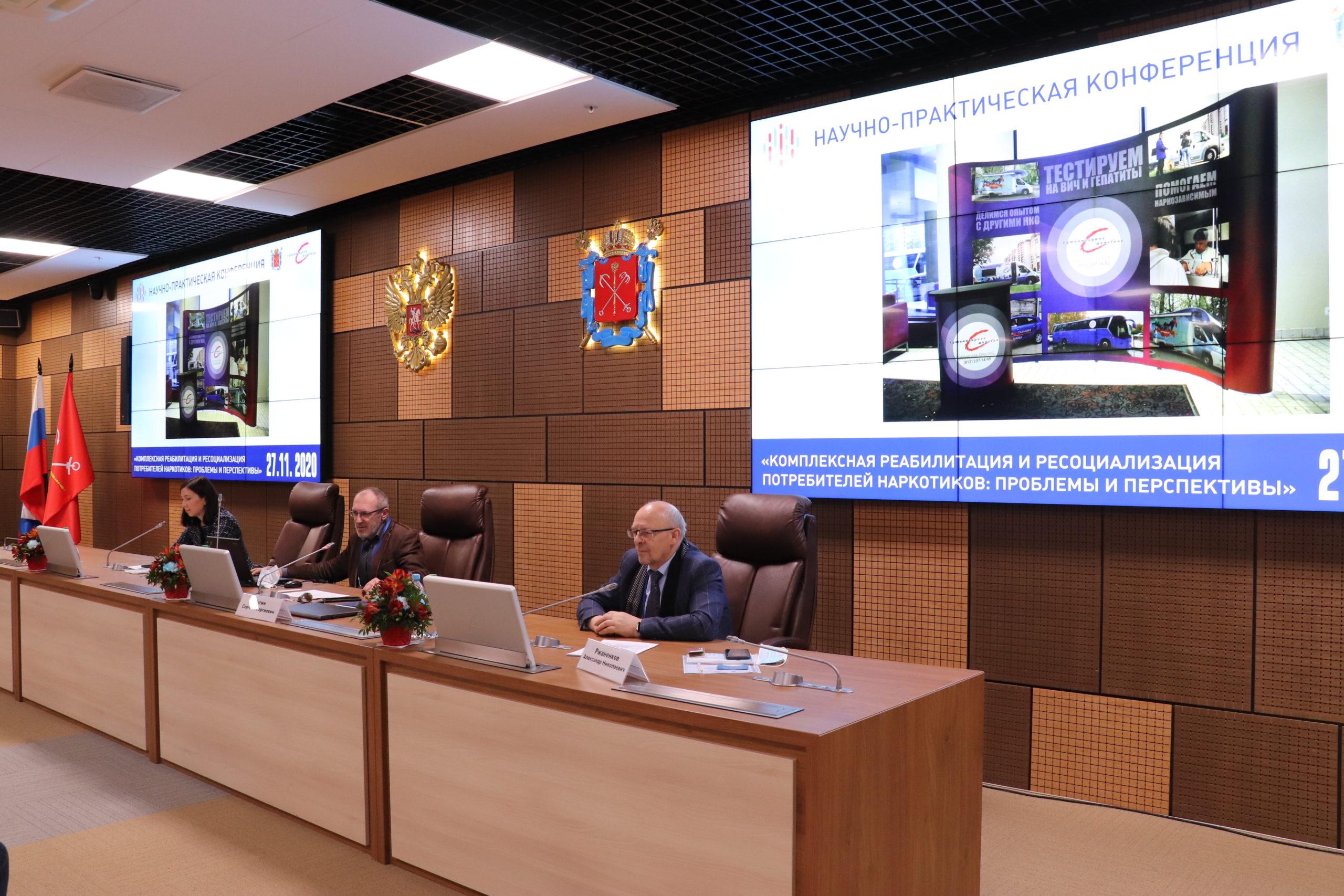 Видеозапись конференции по наркозависимости