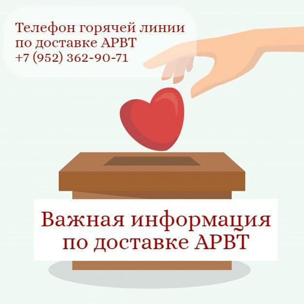 Экспресс-доставка АРВ-терапии на домашние адреса для людей с ВИЧ!