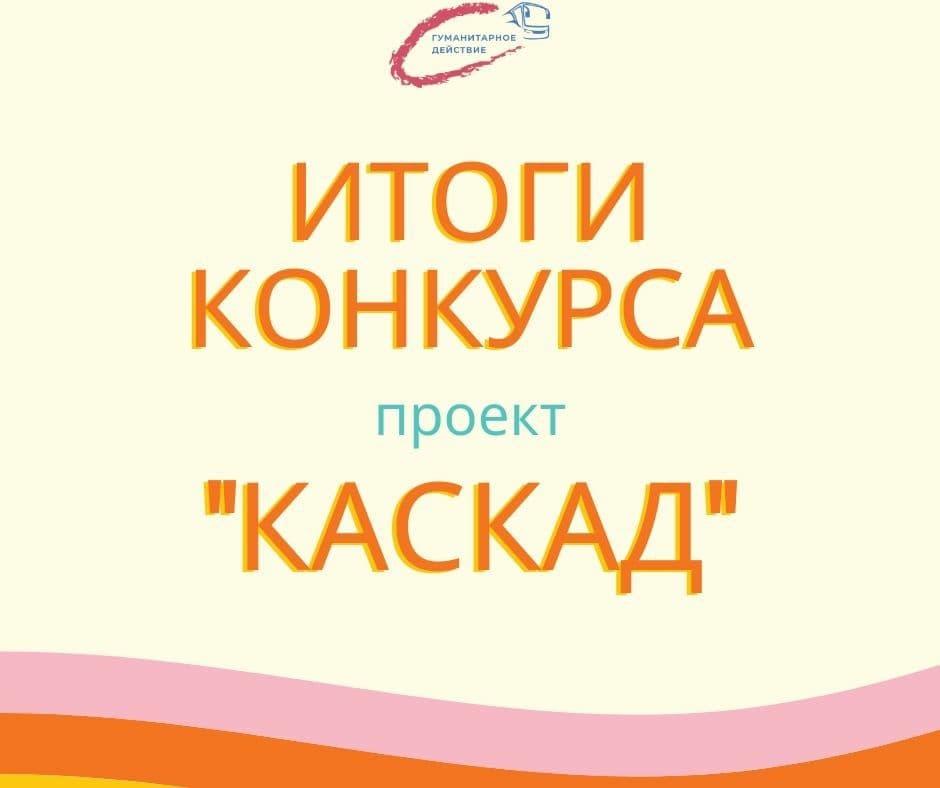Итоги конкурса заявок по проекту «КАСКАД»