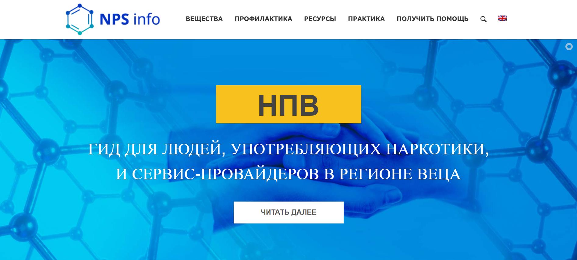 Помогли УНП ООН запустить веб-сайт по новым психоактивным веществам