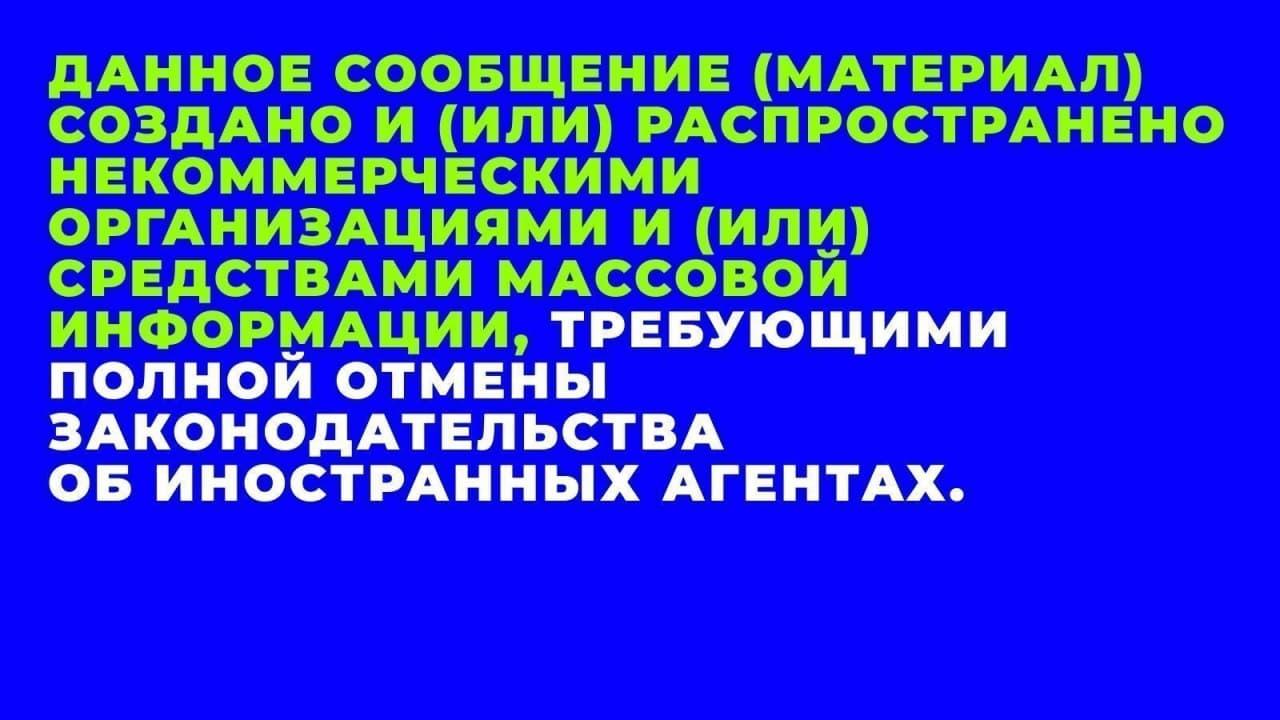 Петиция за отмену законов об «иноагентах»